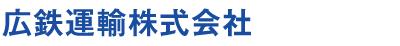 広鉄運輸株式会社